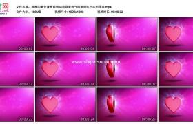 高清动态视频素材丨浪漫的紫色背景前转动着冒着热气的滚烫红色心形图案
