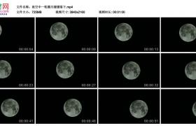 4K视频素材丨夜空中一轮圆月缓缓落下