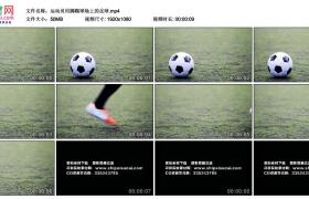 高清实拍视频丨运动员用脚踢球场上的足球