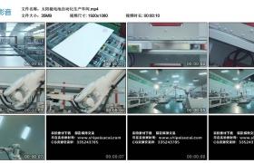 【高清实拍素材】太阳能电池自动化生产车间