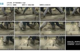 高清实拍视频素材丨抹平现浇混凝土1