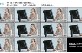 高清实拍视频丨外国美女客服操作电脑答疑解惑