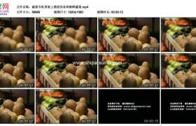 高清实拍视频素材丨蔬菜专柜货架上摆放的各种新鲜蔬菜