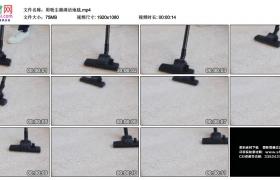 高清实拍视频丨用吸尘器清洁地毯