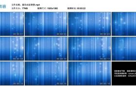 高清动态视频丨蓝色动态背景