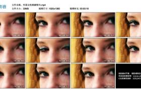 【高清实拍素材】外国女性眼睛特写