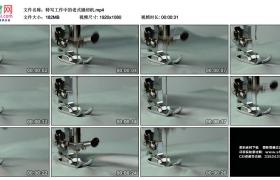 高清实拍视频丨特写工作中的老式缝纫机