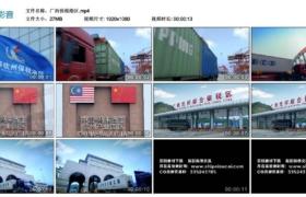 【高清实拍素材】广西保税港区