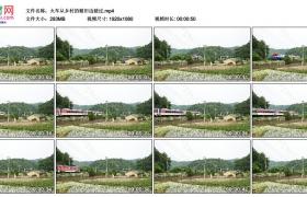 高清实拍视频丨火车从乡村的稻田边驶过