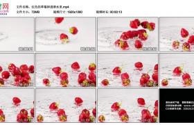 高清实拍视频丨红色的草莓掉进清水里