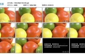 高清实拍视频素材丨什锦水果盘中的水果