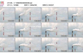 4K实拍视频素材丨工厂的烟囱排放着滚滚浓烟