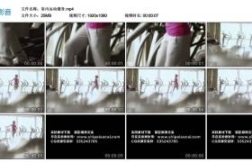 高清实拍视频丨室内运动健身