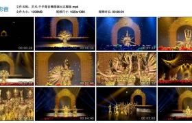 高清实拍视频丨艺术-千手观音舞蹈演出完整版