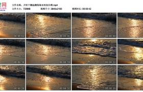 4K视频素材丨夕阳下潮起潮落海水轻抚沙滩