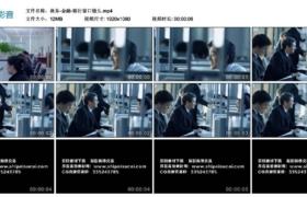 【高清实拍素材】商务-金融-银行窗口镜头