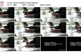 高清实拍视频素材丨商务男子坐在靠窗的办公桌前分析数据