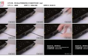 高清实拍视频素材丨将3.5mm耳塞插进笔记本电脑的耳机接口