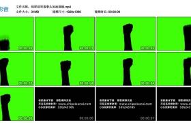 高清实拍视频素材丨绿屏前举着拳头加油鼓励