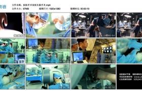 高清实拍视频丨医院手术室医生做手术