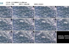 高清实拍视频丨太空中俯瞰海洋上白云覆盖