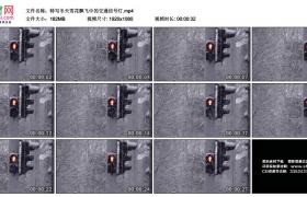 高清实拍视频丨特写冬天雪花飘飞中的交通信号灯