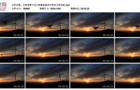 高清实拍视频丨夕阳余晖下无人机航拍逆光中的风力发电机