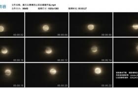 高清实拍视频丨满月从薄薄的云层后缓缓升起