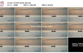 高清实拍视频素材丨渔夫驾着小船在海上捕鱼