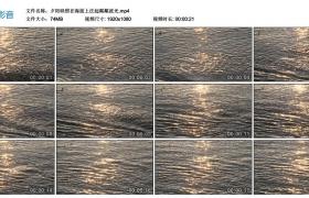 高清实拍视频丨夕阳映照在海面上泛起粼粼波光