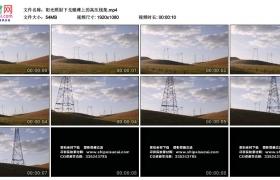 高清实拍视频素材丨阳光照射下戈壁滩上的高压线架