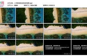高清实拍视频丨上帝视角航拍清浅的海滩