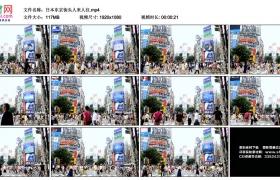 高清实拍视频丨日本东京街头人来人往