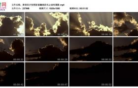 高清实拍视频素材丨黄昏的夕阳照射着翻滚的乌云延时摄影
