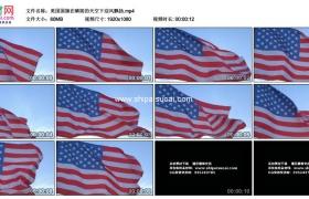 高清实拍视频素材丨美国国旗在晴朗的天空下迎风飘扬
