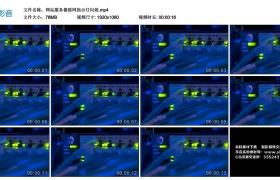 高清实拍视频丨网站服务器联网指示灯闪烁