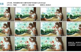 高清实拍视频丨变焦拍摄倚在窗台头戴耳机拿着平板电脑开心的女孩