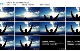 高清实拍视频丨商务-成功登顶举臂庆祝