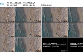 高清实拍视频丨上帝视角拍摄一个人从沙滩跑过