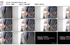 高清实拍视频丨穿着正装的男士展示名片