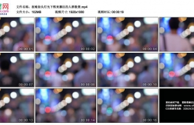 高清实拍视频素材丨夜晚街头灯光下熙来攘往的人群散景