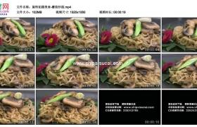 高清实拍视频素材丨旋转拍摄美食-蘑菇炒面