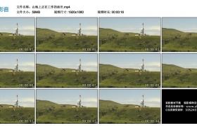 高清实拍视频素材丨山地上正在工作的油田