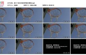 高清实拍视频素材丨蓝天下破旧的篮球网随风飘荡