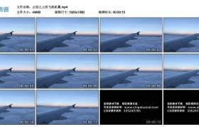 高清实拍素材丨云层之上的飞机机翼