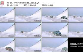 高清实拍视频丨冬天汽车从积雪结冰的路面上疾驰而过