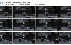 高清实拍视频丨三维演示-机器人进行工业微组装