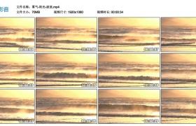 【高清实拍素材】雾气-阳光-波浪