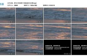 高清实拍视频丨特写夕阳映照下的海浪冲击沙滩