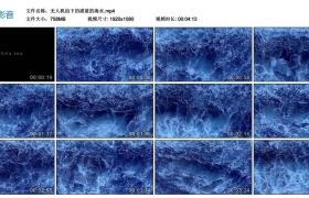 高清实拍视频素材丨无人机拍下的湛蓝的海水